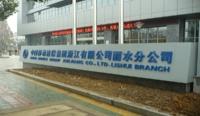 中国移动丽水分公司会议系统