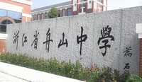 舟山中学广播系统